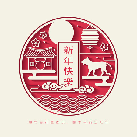 2018 Année chinoise de l'année du découpage de la conception de vecteur de chien (traduction chinoise: année ardente du chien) Banque d'images - 93202294