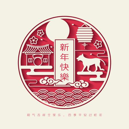 2018 Chinees Nieuwjaar Papier snijden jaar van hond Vector Design (Chinese vertaling: gunstige jaar van de hond) Stock Illustratie