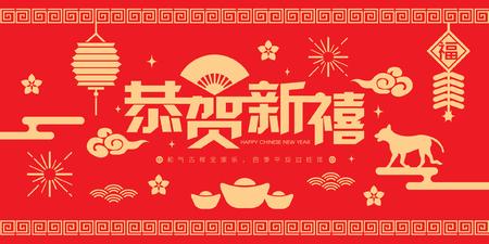 2018 jaar van het ontwerp van de hondbanner. (Chinese vertaling: Gelukkig Chinees nieuwjaar) Stock Illustratie