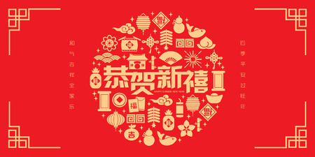 2018 year of the dog banner design. (Chinese Translation: Happy chinese new year)