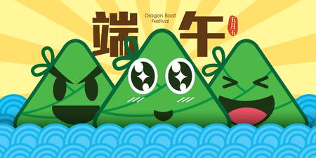 Dragon boat festival illustration banner with cute rice dumpling. Caption means Dragon Boat Festival.