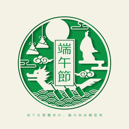 Drachenboot-Festivalillustrationsgrußkartenschablonen mit Drachenboot, Reisknödel und Qu Yuan. Bildunterschrift bedeutet Drachenbootfest feiern.