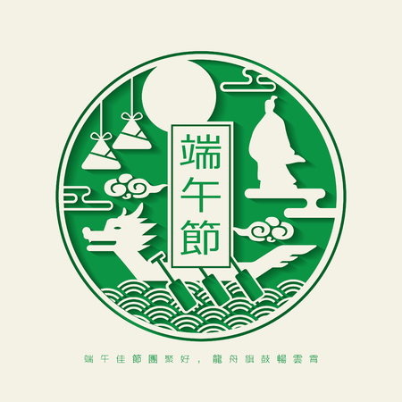 Plantillas de tarjetas de felicitación de ilustración del festival del barco dragón con barco dragón, bola de masa de arroz y Qu Yuan. Título significa Celebrate Dragon Boat Festival.