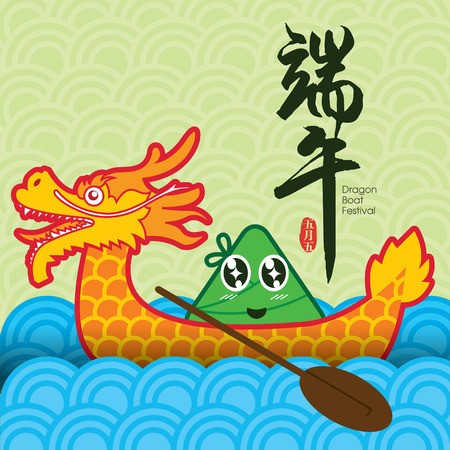 Dragon boat festival illustration banner with dragon boat and cute rice dumpling. Caption means Dragon Boat Festival.