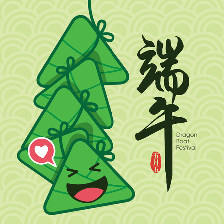 Dragon boat festival illustration banner with cute rice dumpling. Caption means Dragon Boat Festival.
