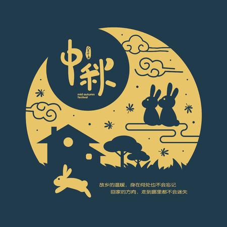 Festival de mediados de otoño o ilustración de Zhong Qiu Jie de lindo conejito disfrutando de la luna. Leyenda: la luna llena trae reunión para celebrar el festival; 15 de agosto; feliz mediados de otoño