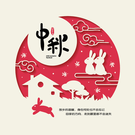 Mid autumn festival or Zhong Qiu Jie illustration of cute bunny enjoying the moon. Caption: full moon brings reunion to celebrate festival ; 15th august ; happy mid-autumn