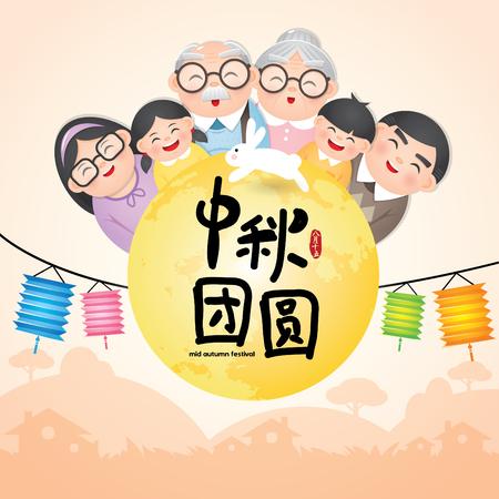 Festival de mediados de otoño o ilustración de Zhong Qiu Jie con familia feliz y linterna colorida. Leyenda: 15 de agosto; feliz reunión de mediados de otoño