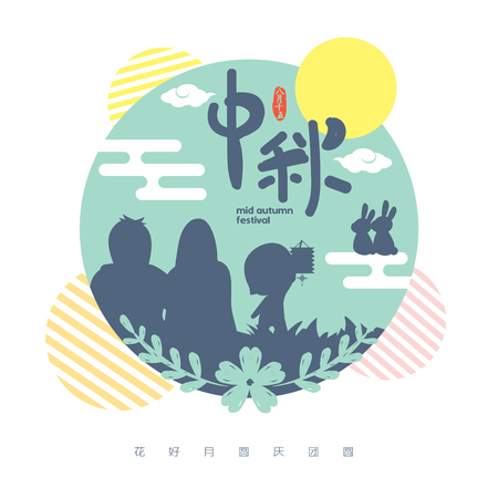 Mid autumn festival or Zhong Qiu Jie illustration of happy family reunion enjoying the moon. Caption: full moon brings reunion to celebrate festival ; 15th august ; happy mid-autumn Illustration
