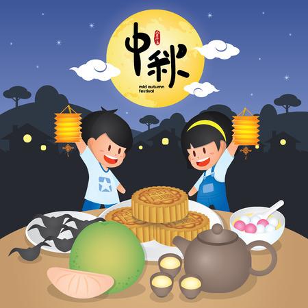 Festival de mediados de otoño o ilustración de Zhong Qiu Jie con comida tradicional del festival y niños lindos jugando a la linterna. Leyenda: 15 de agosto; feliz mediados de otoño Foto de archivo - 107757343