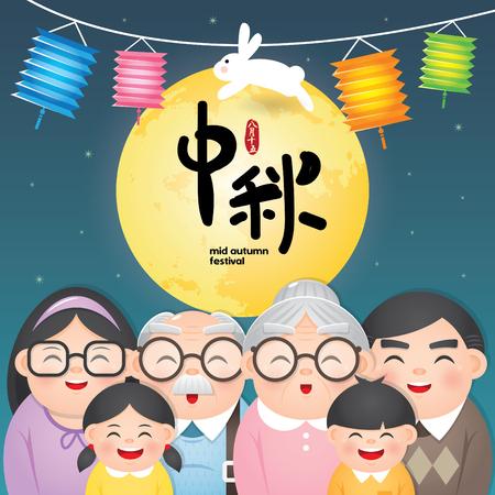 Mittherbstfest oder Zhong Qiu Jie Illustration mit glücklicher Familie und bunter Laterne. Bildunterschrift: 15. August; glückliches Wiedersehen mitten im Herbst