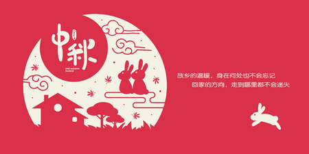 Mid autumn festival or Zhong Qiu Jie banner illustration of cute bunny enjoying the moon. Caption: full moon brings reunion to celebrate festival ; 15th august ; happy mid-autumn Vector Illustration