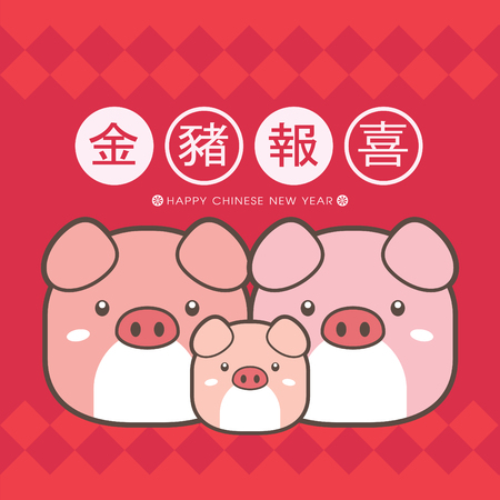 2019 chinese new year greeting card template. With cute piggy family reunion together. (translation: Auspicious Year of the pig)