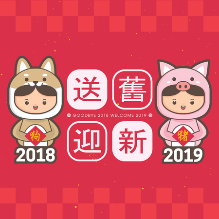 2019 chinese new year greeting card template cute children wearing a puppy piggy costume