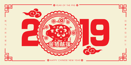 2019 Chinese New Year Paper Cutting Year of Pig Vector banner (Chinese Translation: Auspicious Year of the pig)