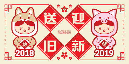2019 chinese new year banner template with cute children wearing a puppy & piggy costume. (translation: send off the old year 2018 and welcome the new year 2019)