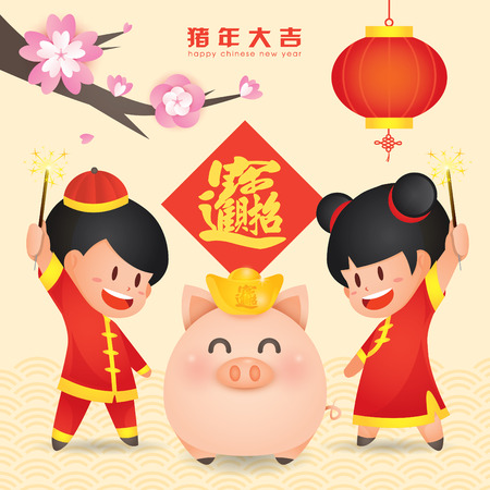2019 Chinese New Year, Year of Pig Vector with cute boy and girl having fun in sparklers and piggy with gold ingots, tangerine, lantern and chinese scroll.  (Translation: Auspicious Year of the pig) Иллюстрация