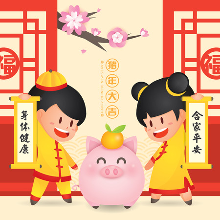 2019 Chinese New Year, Year of Pig Vector with cute boy and girl holding scroll and piggy with tangerine, blossom tree in traditional chinese building. (Translation: Auspicious Year of the pig)