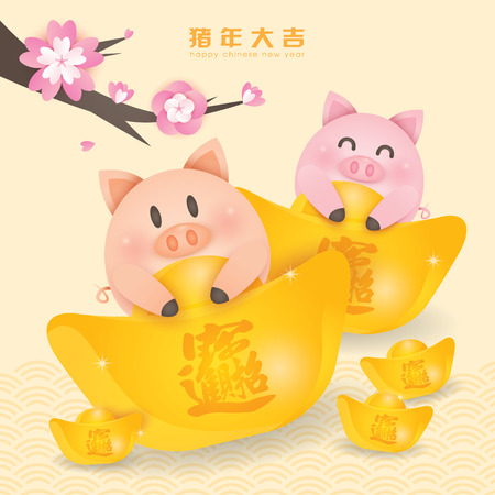 2019 Chinese New Year, Year of Pig Vector with 2 cute piggy with gold ingots and blossom tree. (Translation: Auspicious Year of the pig)