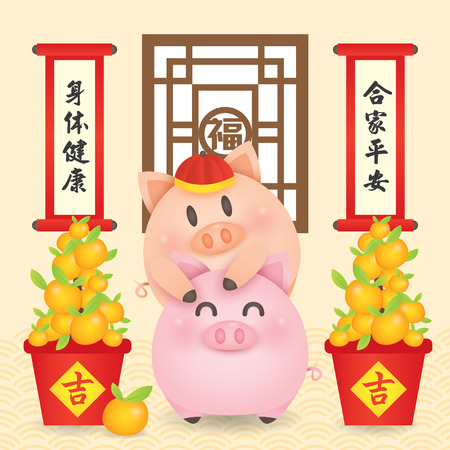 2019 Chinese New Year, Year of Pig Vector with 2 cute piggy with tangerine, scroll in traditional chinese building. (Translation: Auspicious Year of the pig)
