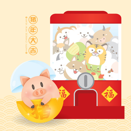 2019 Chinese New Year, Year of Pig Vector with cute piggy come out from gashapon with 12 chinese zodiac.  (Translation: Auspicious Year of the pig)  イラスト・ベクター素材
