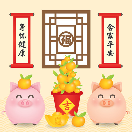 2019 Chinese New Year, Year of Pig Vector with 2 cute piggy with gold ingots, tangerine, scroll in traditional chinese building. (Translation: Auspicious Year of the pig)