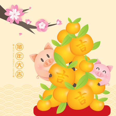 2019 Chinese New Year, Year of Pig Vector with 2 cute piggy climbing tangerine and blossom tree. (Translation: Auspicious Year of the pig)