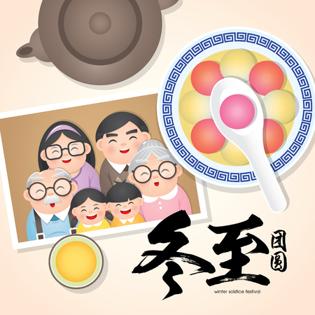 Dong Zhi means winter solstice festival. TangYuan (sweet dumplings) serve with soup. Chinese cuisine with happy family reunion vector illustration. 矢量图像