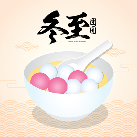 Dong Zhi means winter solstice festival. TangYuan (sweet dumplings) serve with soup. Chinese cuisine with happy family reunion vector illustration. Illustration