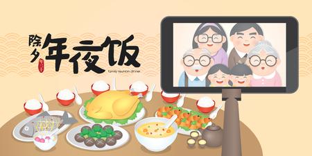Chinees Nieuwjaar familiereünie diner vectorillustratie met heerlijke gerechten, (vertaling: Chinees nieuwjaarsavond, reünie diner)