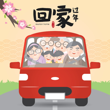 Chinese New Year Return Home Reunion Vector Illustration (Translation: Return Home Reunion for Chinese New Year)