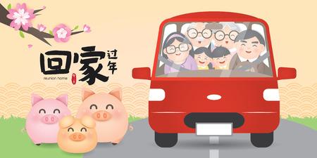 Illustrazione vettoriale di ritorno a casa di ritorno a casa del capodanno cinese (traduzione: riunione di ritorno a casa per il capodanno cinese)