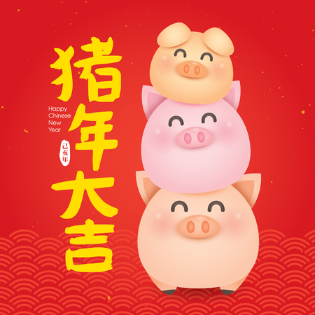 2019 Chinese New Year, Year of Pig Vector Illustration. (Translation: Auspicious Year of the pig)