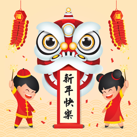 Chinese New Year Lion Dance Vector Illustration. (Translation: Lion Dance) Фото со стока - 114725199