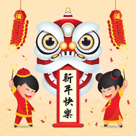 Ilustración de vector de danza del león de año nuevo chino. (Traducción: Danza del León) Ilustración de vector