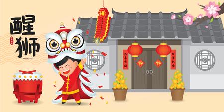 Ilustración de vector de danza del león de año nuevo chino. (Traducción: Danza del León)