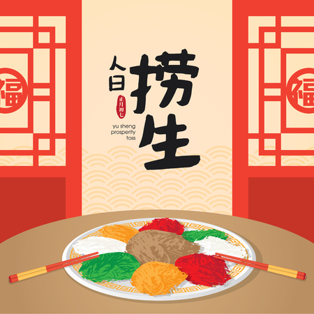 """Piatto tradizionale cinese """"Lou Sang"""", """"Yu Shang"""". Solitamente come antipasto per il suo simbolismo di """"buona fortuna"""" per il nuovo anno. Vettoriali"""