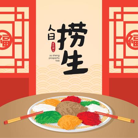 """Plato tradicional chino """"Lou Sang"""", """"Yu Shang"""". Generalmente como aperitivo debido a su simbolismo de """"buena suerte"""" para el nuevo año. Ilustración de vector"""
