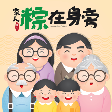 The Duanwu Festival, also often known as the Dragon Boat Festival. Vector Illustration with happy family togehter enjoy the Zongzi, also known as rice dumplings or sticky rice dumplings.