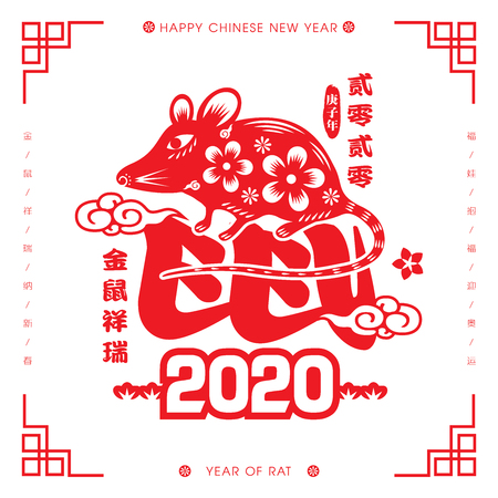 2020 Chinese New Year Paper Cutting Year of the Rat Vector Illustration (Chinese Translation: Auspicious Year of the rat) Zdjęcie Seryjne - 120431714
