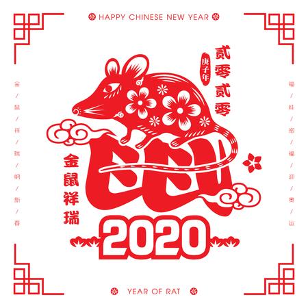 Capodanno cinese 2020 Anno del taglio della carta dell'illustrazione vettoriale del ratto (Traduzione cinese: Anno di buon auspicio del ratto)