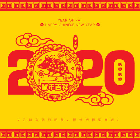 2020 Nouvel An chinois année de découpe de papier du rat Vector Illustration (traduction chinoise : année de bon augure du rat)