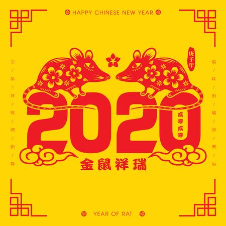 Capodanno cinese 2020 Anno del taglio della carta dell'illustrazione vettoriale del ratto (Traduzione cinese: Anno di buon auspicio del ratto) Vettoriali