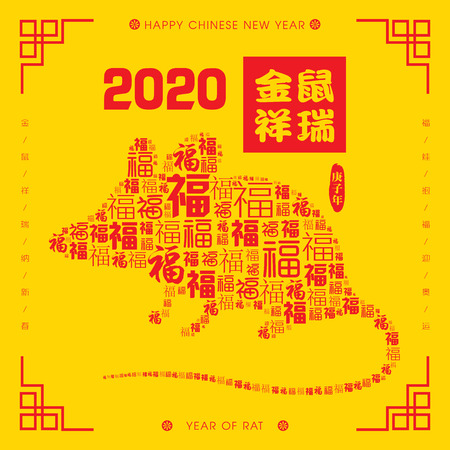 2020 Chinese New Year Paper Cutting Year of the Rat Vector Illustration (Chinese Translation: Auspicious Year of the rat)