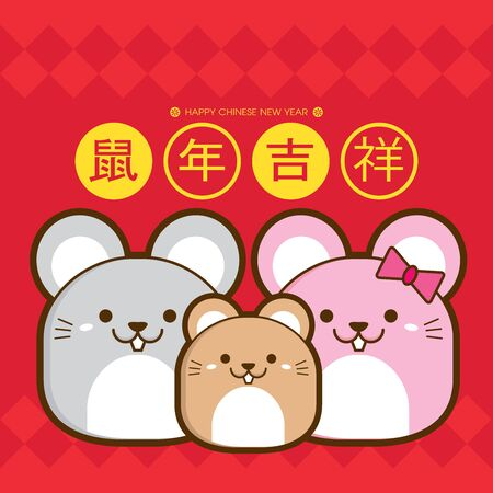 2020 Chinese New Year with cute rat  mouse family. Year of the Rat Vector Illustration (Chinese Translation: Auspicious Year of the rat)