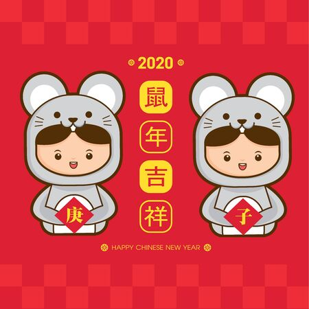 2020 Chinese New Year with cute kid wearing rat  mouse costume. Year of the Rat Vector Illustration (Chinese Translation: Auspicious Year of the rat)