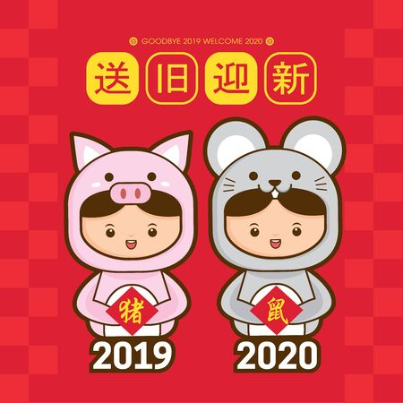2020 chinese new year greeting card template with cute children wearing a piggy & rat/mouse costume. Translation: send off the old year 2019 and welcome the new year 2020 Illustration