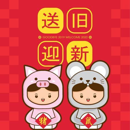 2020 chinese new year greeting card template with cute children wearing a piggy & ratmouse costume. Translation: send off the old year 2019 and welcome the new year 2020
