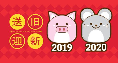 2020 chinese new year greeting card template with cute piggy & ratmouse. Translation: send off the old year 2019 and welcome the new year 2020