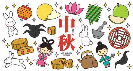 Mid Autumn Festival icon/ design elements banner. Chinese translation: Mid Autumn Festival Ilustração